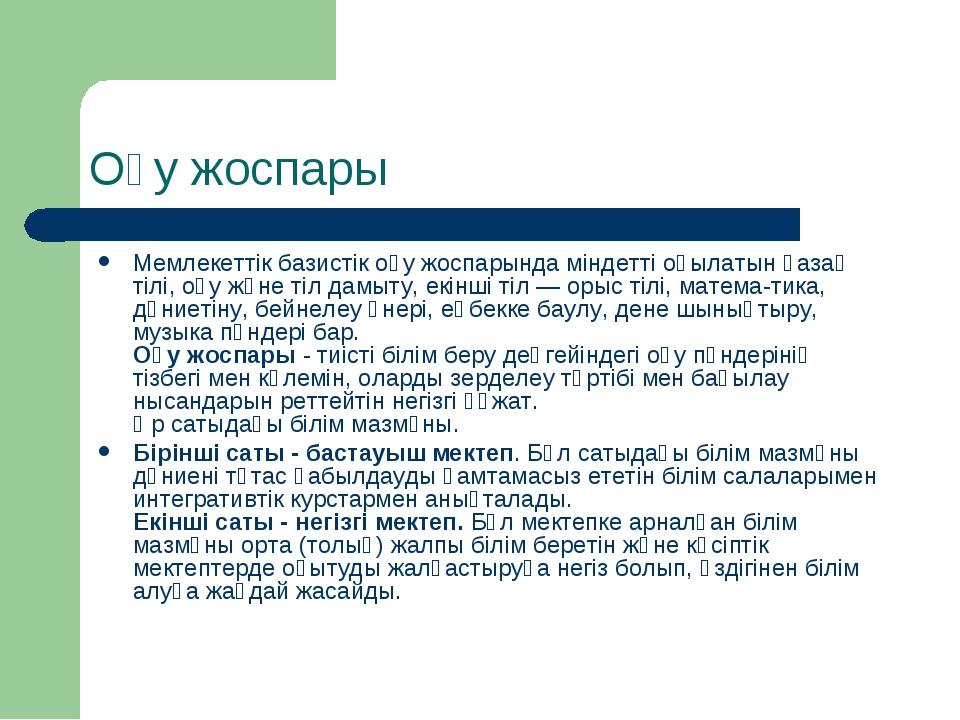 Оқу жоспары Мемлекеттік базистік оқу жоспарында міндетті оқылатын қазақ тілі,...