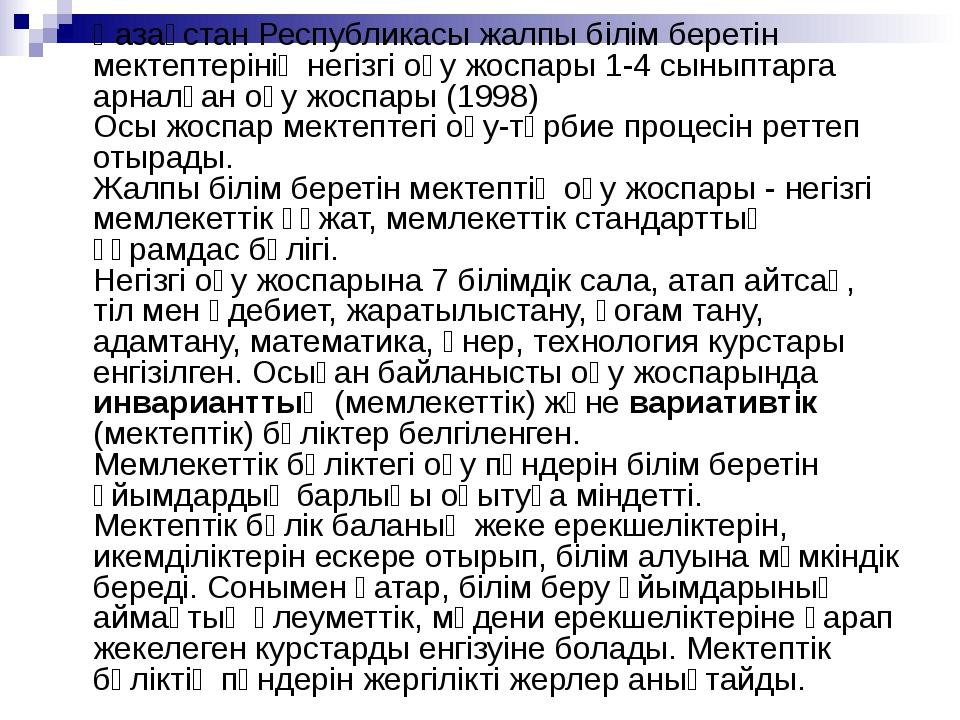 Қазақстан Республикасы жалпы білім беретін мектептерінің негізгі оқу жоспары...