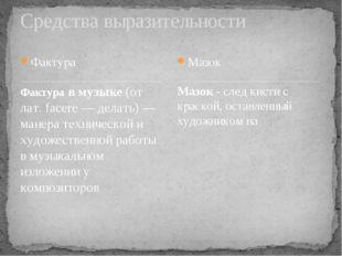 Фактура Фактура в музыке (от лат. facere — делать) — манера технической и худ
