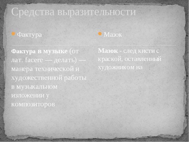 Фактура Фактура в музыке (от лат. facere — делать) — манера технической и худ...