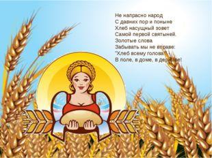 Не напрасно народ С давних пор и поныне Хлеб насущный зовет Самой первой свят