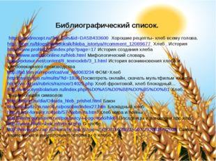 Библиографический список. http://goodrecept.ru/?m=nots&id=DA5B433600 Хорошие