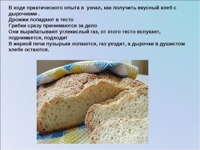 В ходе практического опыта я узнал, как получить вкусный хлеб с дырочками ....