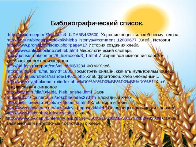 Библиографический список. http://goodrecept.ru/?m=nots&id=DA5B433600 Хорошие...
