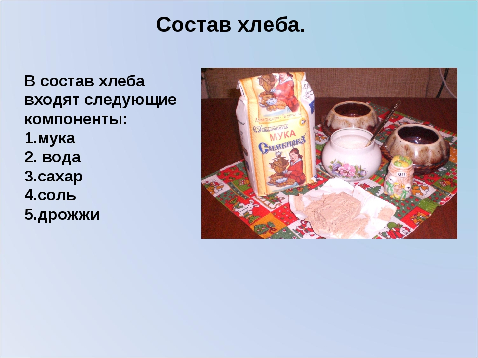 Состав хлеба. В состав хлеба входят следующие компоненты: 1.мука 2. вода 3.са...