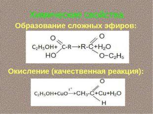 Химические свойства Образование сложных эфиров: Окисление (качественная реакц