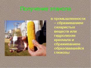 Получение этанола в промышленности – сбраживанием сахаристых веществ или гидр