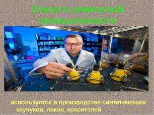 Этанол в химической промышленности используется в производстве синтетических