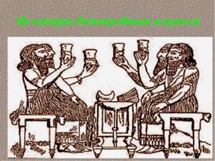 Из истории возникновения алкоголя Похититель рассудка — так именуют алкоголь