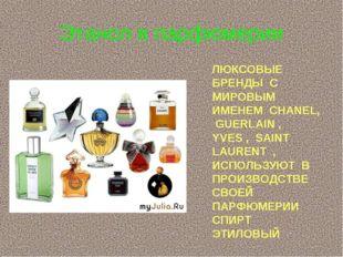 Этанол в парфюмерии ЛЮКСОВЫЕ БРЕНДЫ С МИРОВЫМ ИМЕНЕМ CHANEL, GUERLAIN , YVES