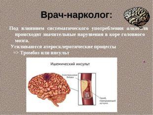 Врач-нарколог: Под влиянием систематического употребления алкоголя происходят