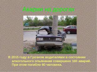 Аварии на дорогах В 2015 году в Грозном водителями в состоянии алкогольного о