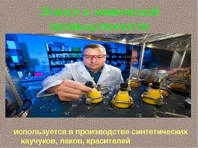 Этанол в химической промышленности используется в производстве синтетических...