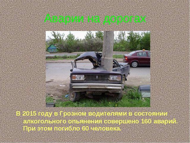 Аварии на дорогах В 2015 году в Грозном водителями в состоянии алкогольного о...