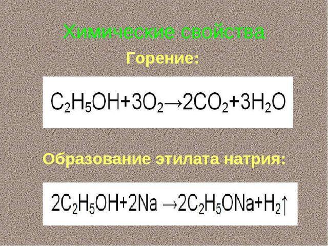Химические свойства Горение: Образование этилата натрия: