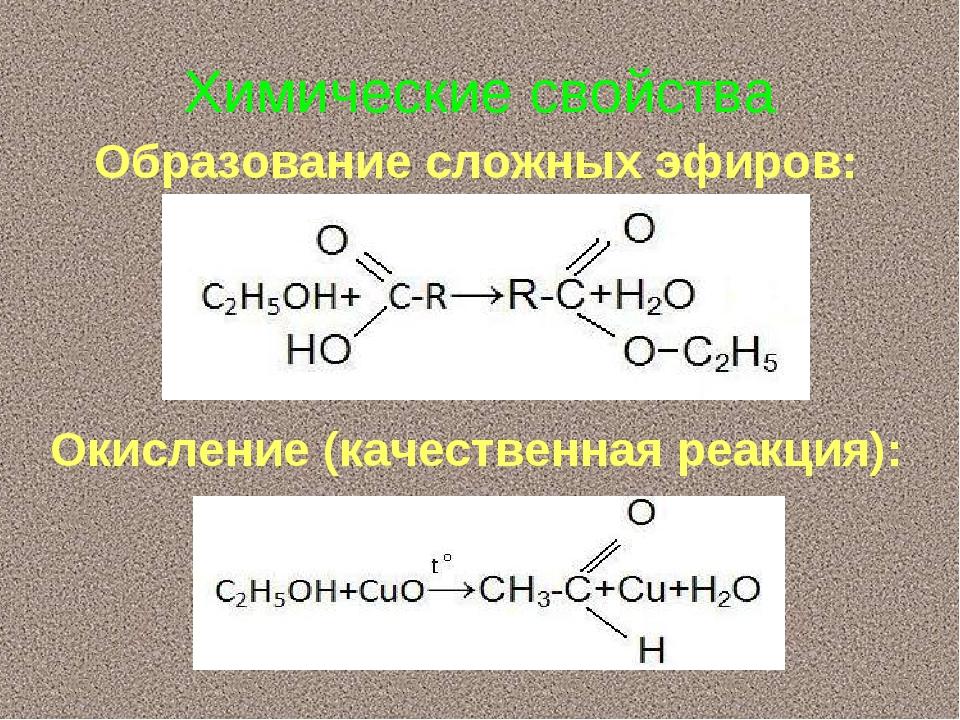 Химические свойства Образование сложных эфиров: Окисление (качественная реакц...
