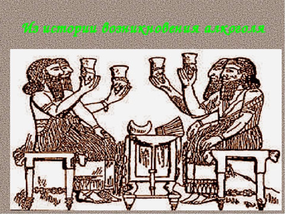Из истории возникновения алкоголя Похититель рассудка — так именуют алкоголь...