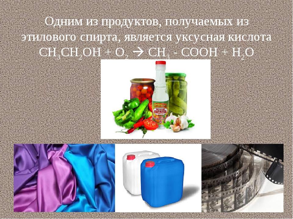 Одним из продуктов, получаемых из этилового спирта, является уксусная кислота...