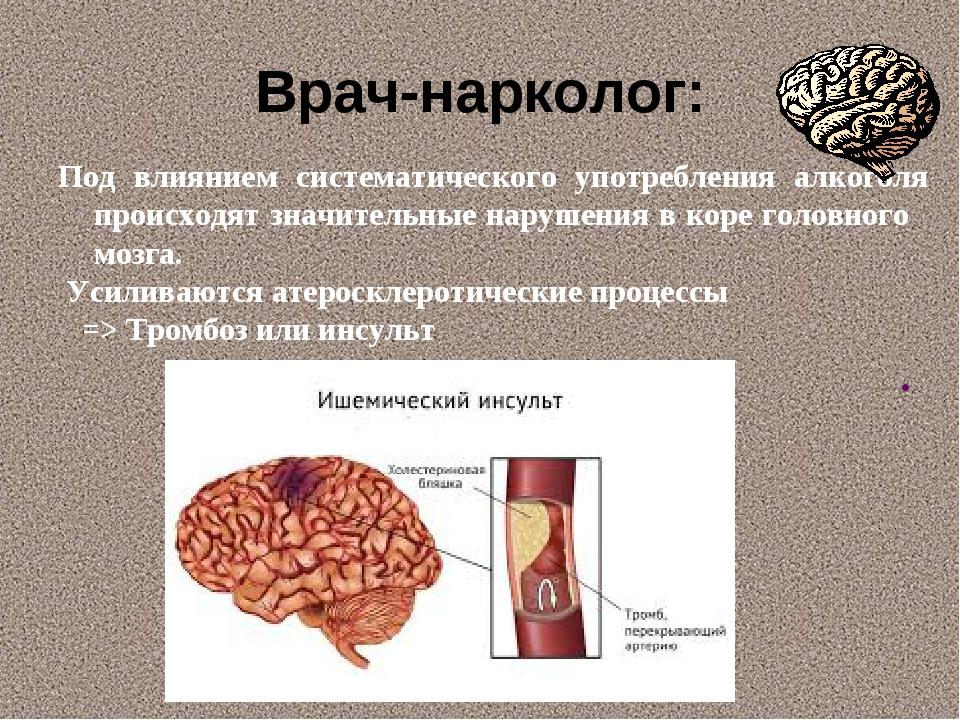 Врач-нарколог: Под влиянием систематического употребления алкоголя происходят...