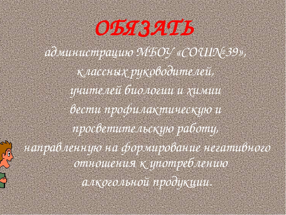 ОБЯЗАТЬ администрацию МБОУ «СОШ№ 39», классных руководителей, учителей биолог...