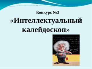 Конкурс №3 «Интеллектуальный калейдоскоп»