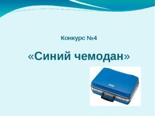 Конкурс №4 «Синий чемодан»