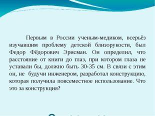 Супер игра Первым в России ученым-медиком, всерьёз изучавшим проблему детско