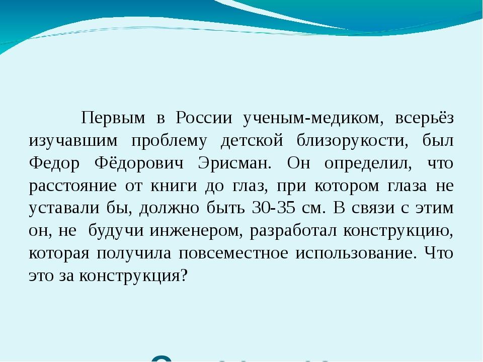 Супер игра Первым в России ученым-медиком, всерьёз изучавшим проблему детско...
