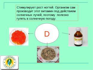 D Стимулирует рост ногтей. Организм сам производит этот витамин под действием