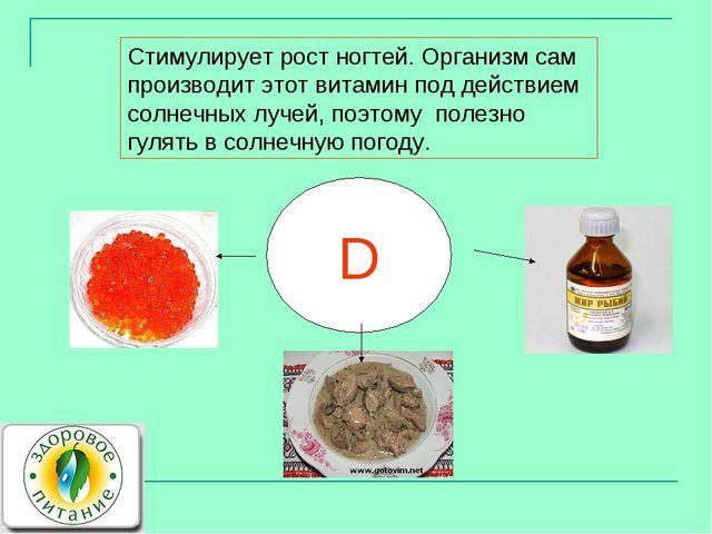 D Стимулирует рост ногтей. Организм сам производит этот витамин под действием...