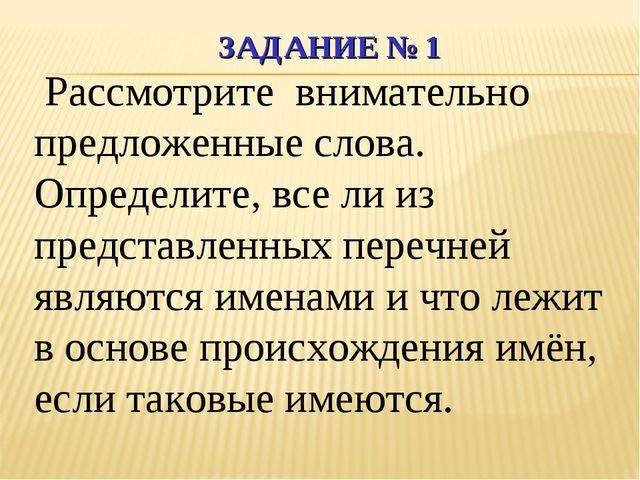 ЗАДАНИЕ № 1 Рассмотрите внимательно предложенные слова. Определите, все ли из...