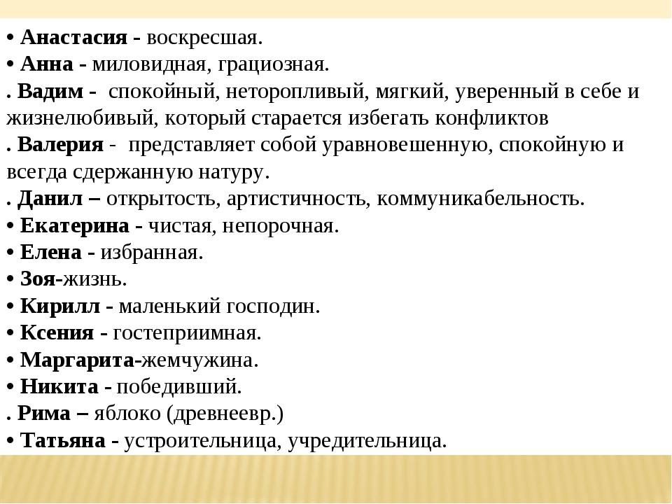 • Анастасия - воскресшая. • Анна - миловидная, грациозная. . Вадим - спокойн...