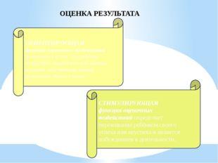 ОЦЕНКА РЕЗУЛЬТАТА ОРИЕНТИРУЮЩАЯ функция оценочных воздействий заключается в т