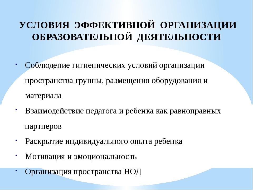 УСЛОВИЯ ЭФФЕКТИВНОЙ ОРГАНИЗАЦИИ ОБРАЗОВАТЕЛЬНОЙ ДЕЯТЕЛЬНОСТИ Соблюдение гигие...