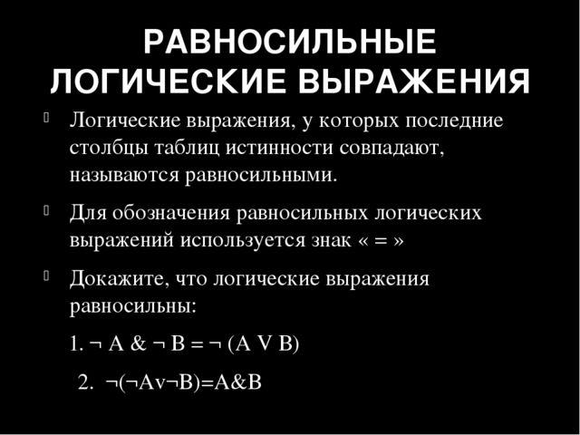 РАВНОСИЛЬНЫЕ ЛОГИЧЕСКИЕ ВЫРАЖЕНИЯ Логические выражения, у которых последние с...