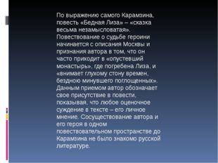 По выражению самого Карамзина, повесть «Бедная Лиза» – «сказка весьма незамыс
