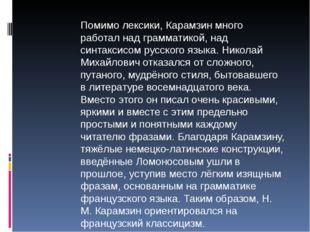 Помимо лексики, Карамзин много работал над грамматикой, над синтаксисом русск