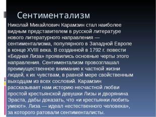 Сентиментализм Николай Михайлович Карамзин стал наиболее видным представителе