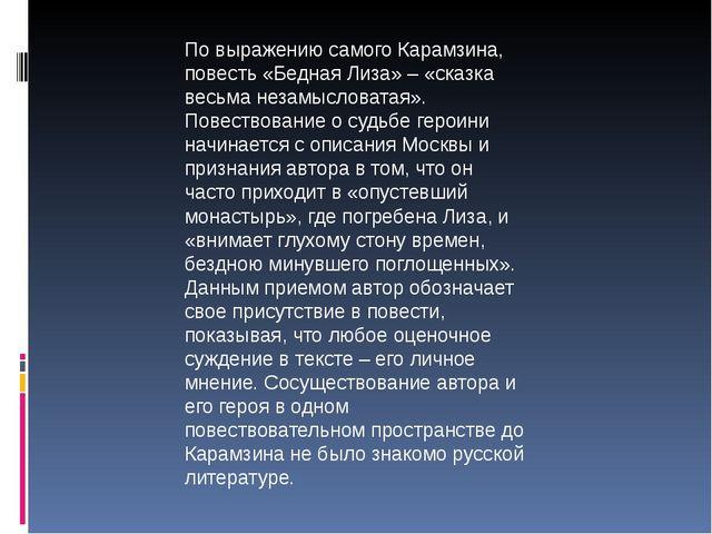 По выражению самого Карамзина, повесть «Бедная Лиза» – «сказка весьма незамыс...