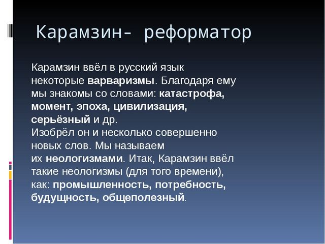 Карамзин ввёл в русский язык некоторыеварваризмы. Благодаря ему мы знакомы с...