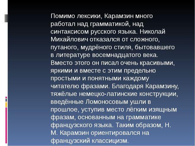 Помимо лексики, Карамзин много работал над грамматикой, над синтаксисом русск...