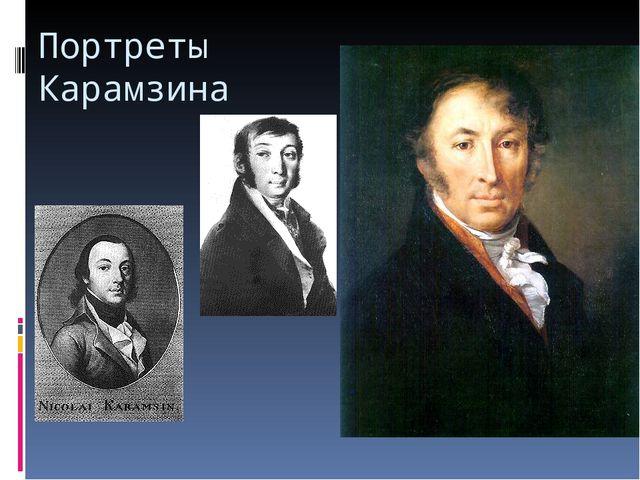 Портреты Карамзина