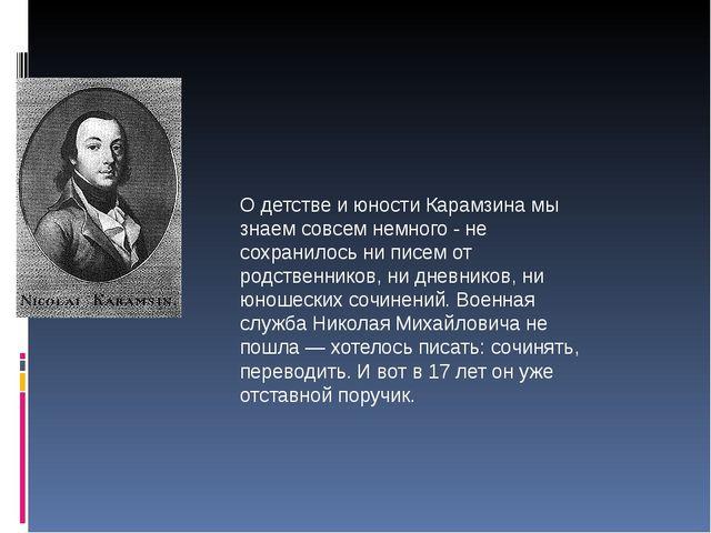 О детствеи юности Карамзина мы знаем совсем немного - не сохранилось ни писе...