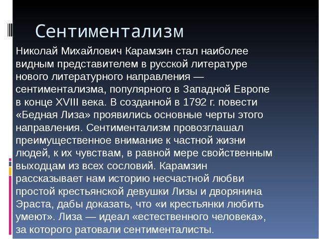 Сентиментализм Николай Михайлович Карамзин стал наиболее видным представителе...