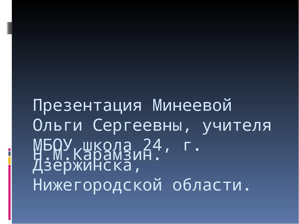 Н.М.Карамзин. Презентация Минеевой Ольги Сергеевны, учителя МБОУ школа 24, г....
