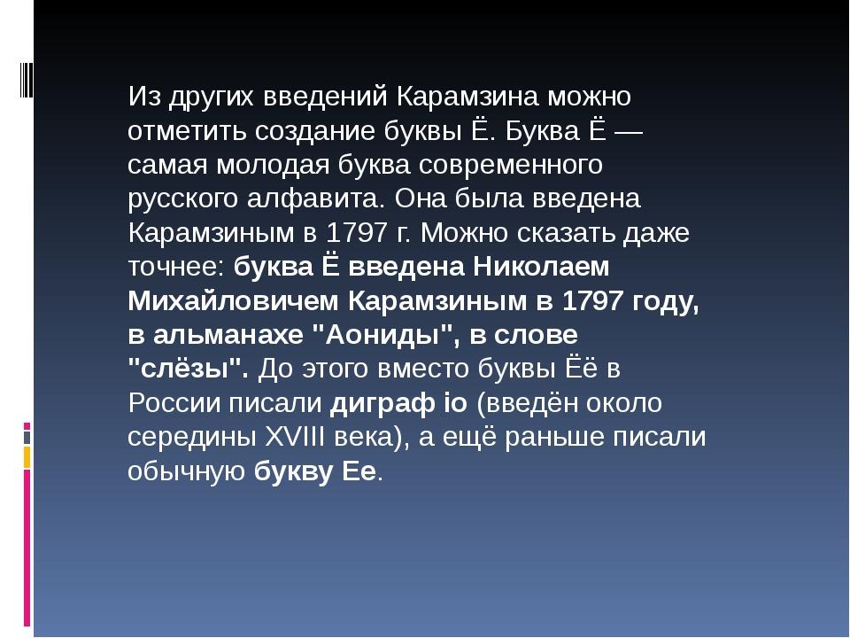 Из других введений Карамзина можно отметить создание буквы Ё. Буква Ё — самая...