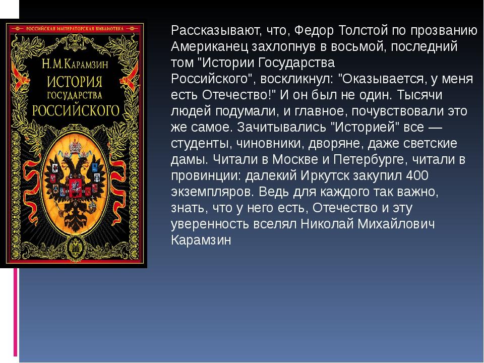 Рассказывают, что, Федор Толстой по прозванию Американецзахлопнувввосьмой,...