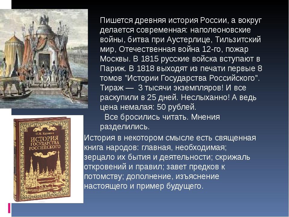Пишется древняя история России, а вокруг делается современная: наполеоновские...