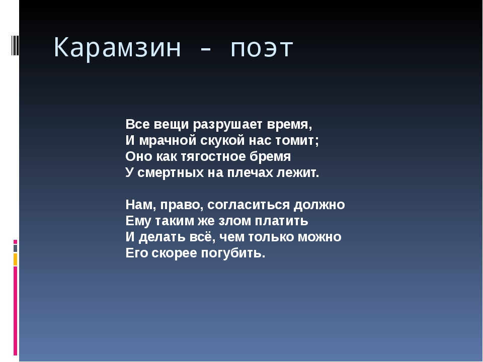 Все вещи разрушает время, И мрачной скукой нас томит; Оно как тягостное бремя...