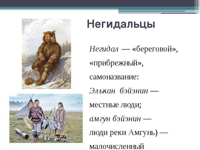 Негидальцы Негидал— «береговой», «прибрежный», самоназвание: Элькан бэйэнин...